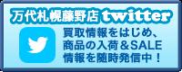 万代札幌藤野店twitter