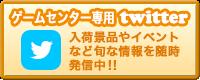 万代札幌藤野店ゲームセンター専用twitter