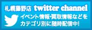 札幌藤野店 twitterchannel
