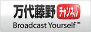 万代藤野チャンネル